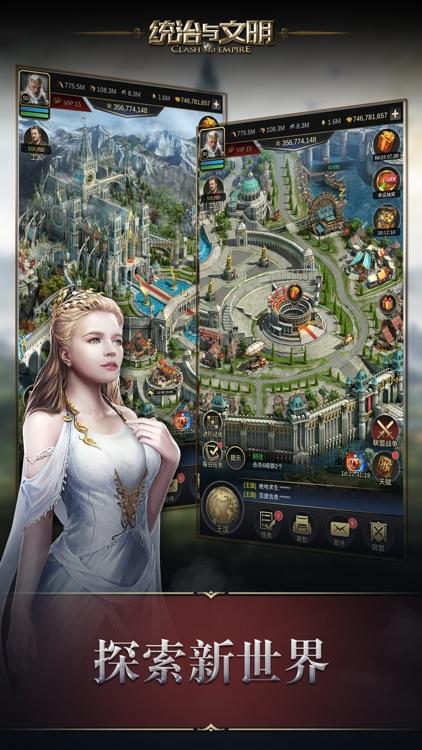 统治与文明 screenshot-6