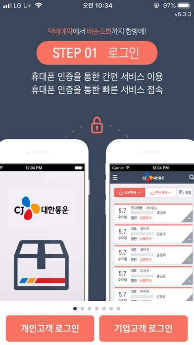 다운로드 CJ대한통운 택배 PC 용