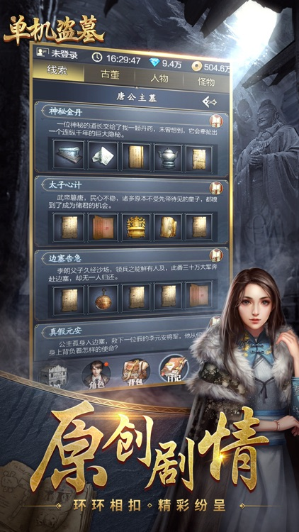 单机盗墓之山海寻迹 screenshot-4