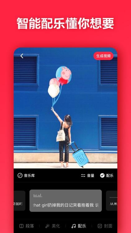 小红书 – 找到你想要的生活 screenshot-5