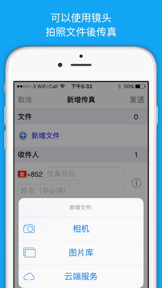 FAX852 - 手机传真 App 截图