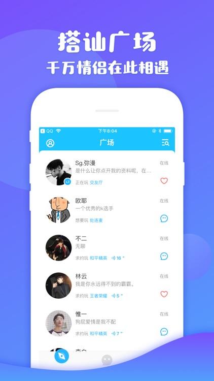 伴伴-恋爱处CP screenshot-3