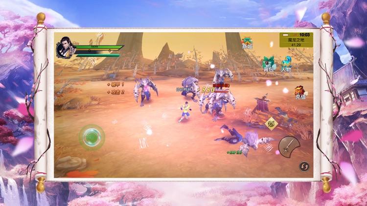 灵域苍穹-携手国风 screenshot-3