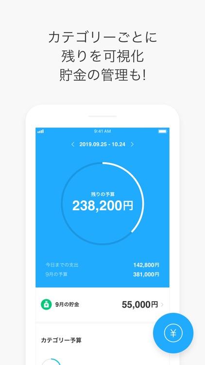 LINE家計簿 screenshot-4