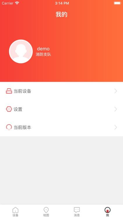 华强智慧消防企业版 screenshot-4