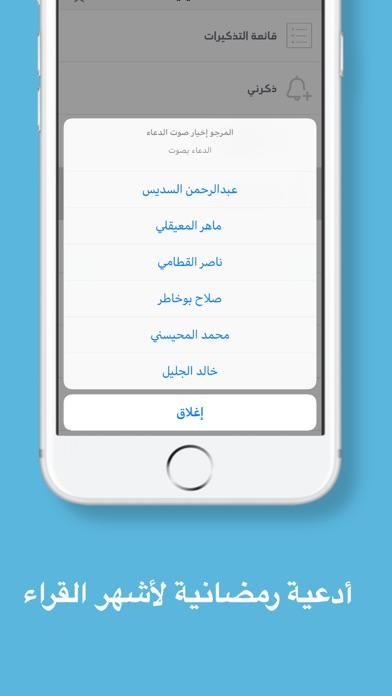 تذكير الصلاة على الرسول محمد screenshot 5