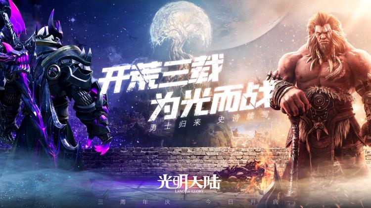 光明大陆-三周年 screenshot-0