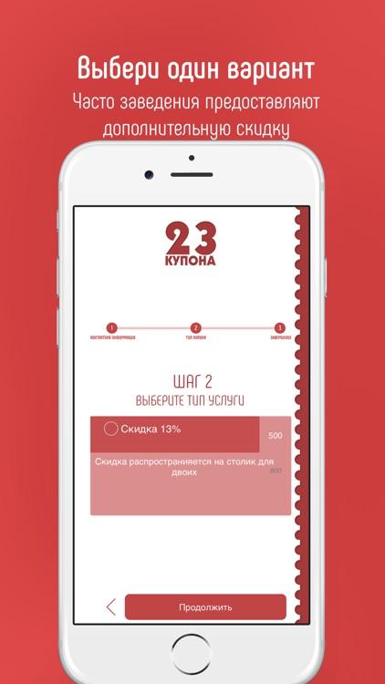 23 Купона screenshot-4