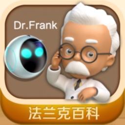 互动学习百科 - 法兰克百科系列