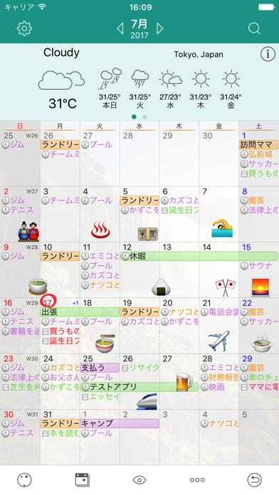 Awesome Calendarのスクリーンショット