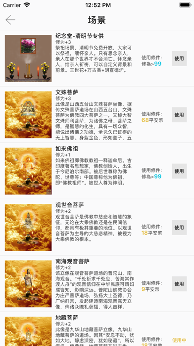 烧香拜佛のおすすめ画像3