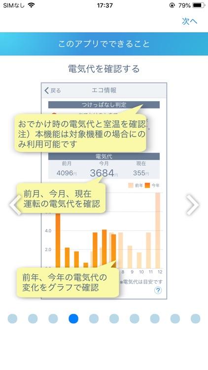 エオリア アプリ screenshot-3