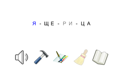 Russian Language.Learn to read screenshot 1