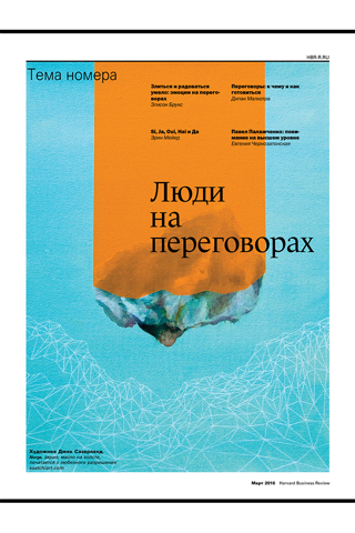Скриншот из Harvard Business Review Russia