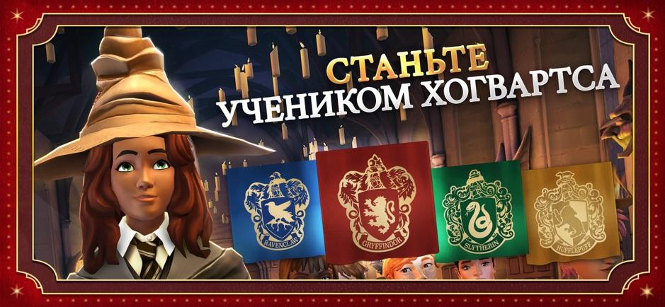 играть в Harry Potter: Hogwarts Mystery на айфоне