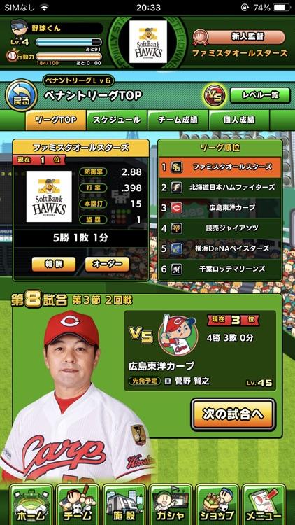 プロ野球 ファミスタ マスターオーナーズ screenshot-3