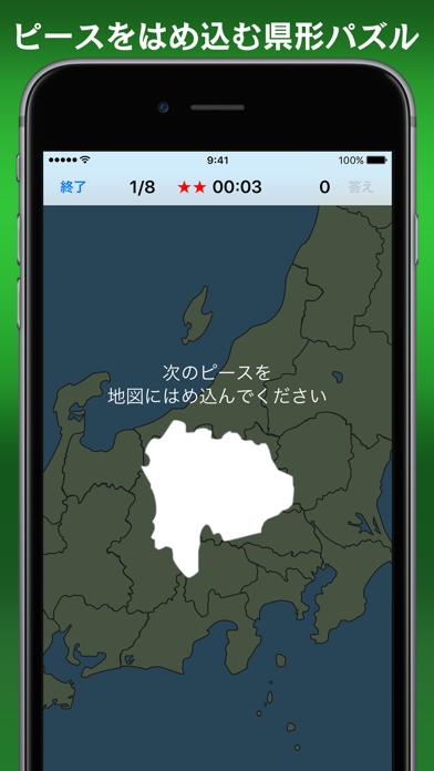 書き取り日本一周【広告付き】 ScreenShot3