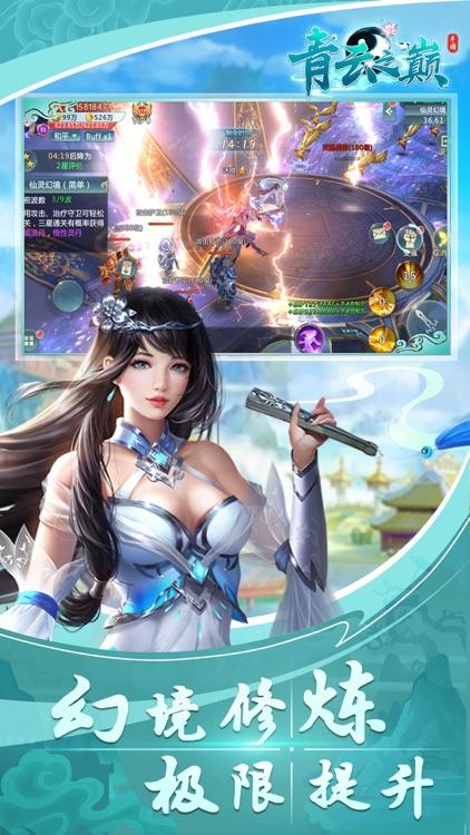 青云之巅-仙侠类角色扮演手游 screenshot-4