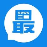 淘最热点-头条新闻热点资讯平台