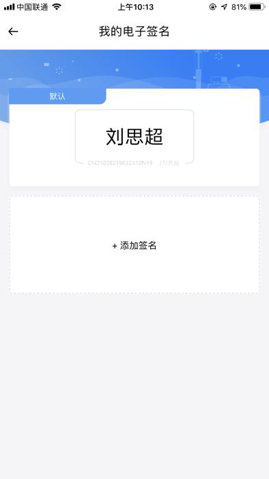 弹址签发 screenshot 8