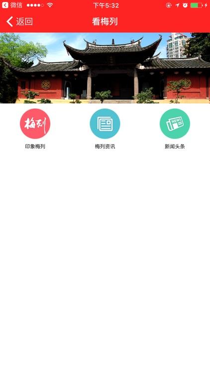 智慧梅列 screenshot-1