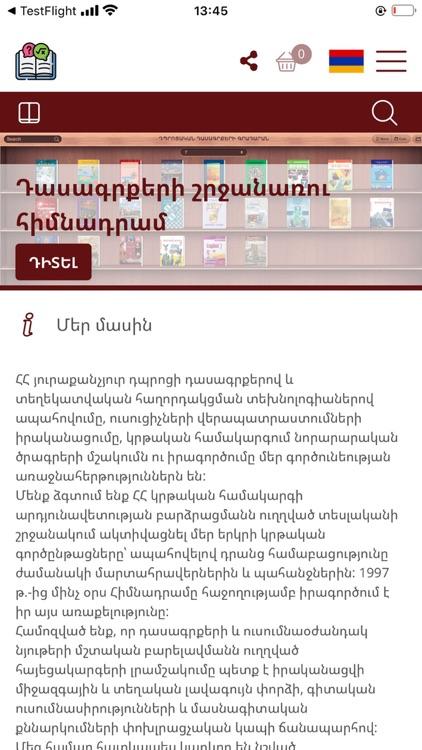 Armenian School Books