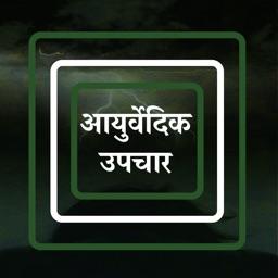 Ayurvedic Gharelu Hindi Upchar
