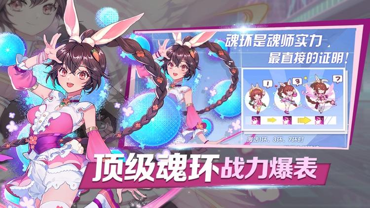 斗罗主宰 唐门传说 screenshot-3