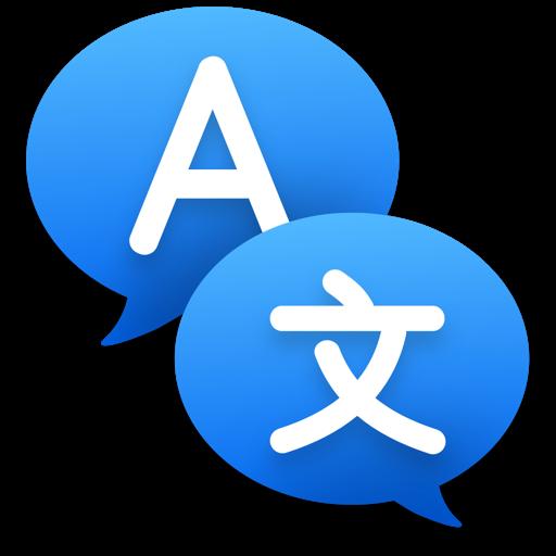 翻譯 - 立即翻譯 for Mac
