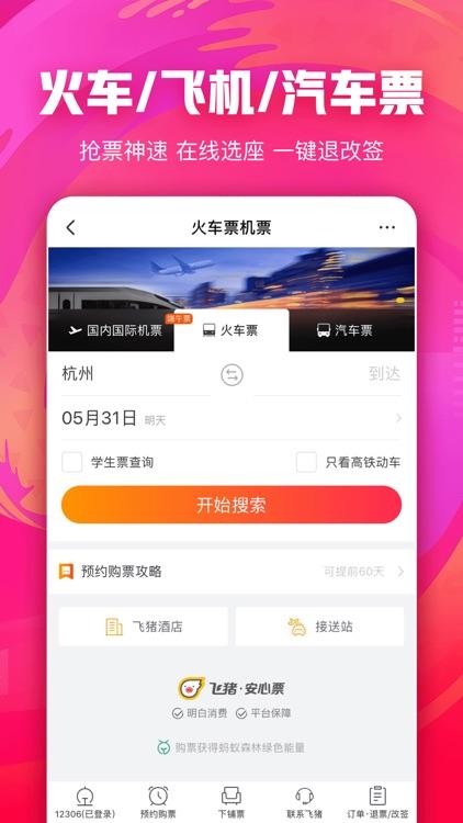 口碑-吃喝玩乐超值抢购5折起 screenshot-7