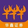 华鑫证券鑫e代-专业投资理财金融平台