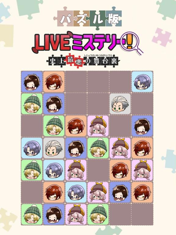 LIVEミステリー! 〜史上最悪の舞台裏〜パズル版のおすすめ画像1