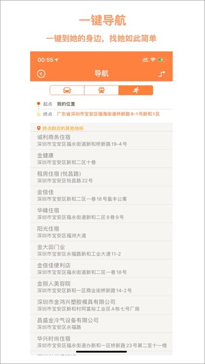 Footprint Tracker screenshot-5