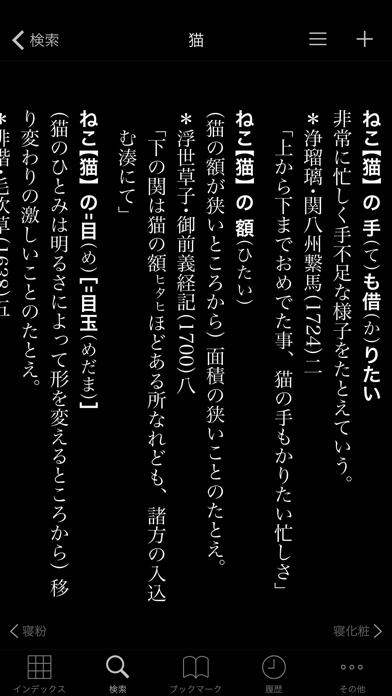 精選版 日本国語大辞典のおすすめ画像3
