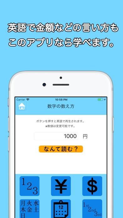 接客英語アプリ〜正しい接客英会話フレーズで集客力アップ!!のおすすめ画像8