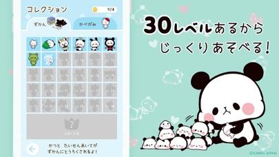 もちもちぱんだ スピード【公式アプリ】 screenshot1