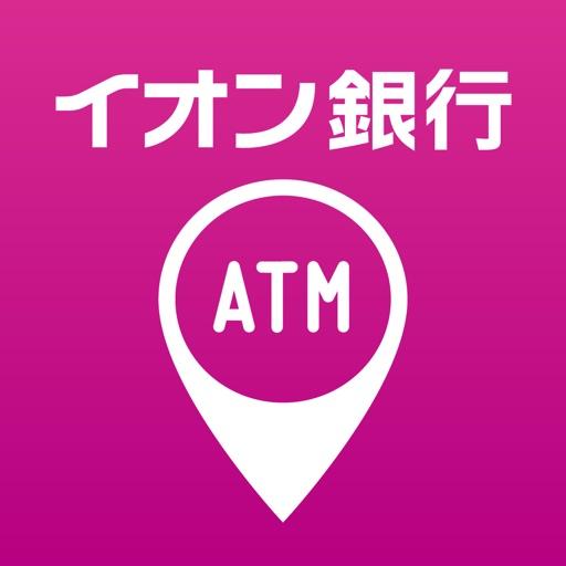 近く の イオン 銀行 atm