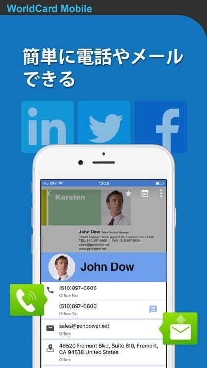 WorldCard Mobile - 名刺認識管理