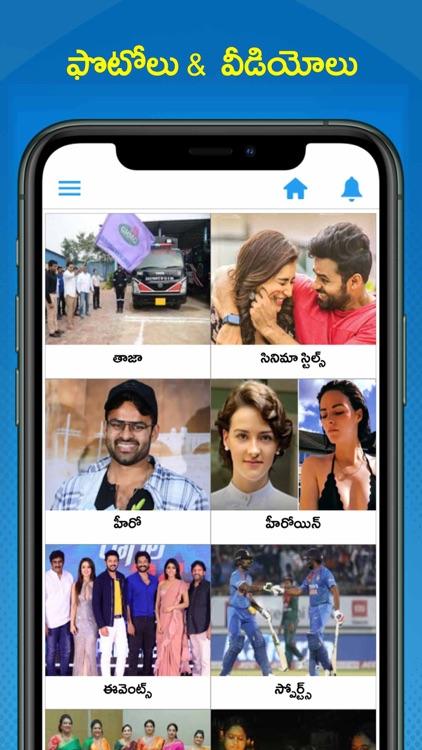 Eenadu News Official app screenshot-8