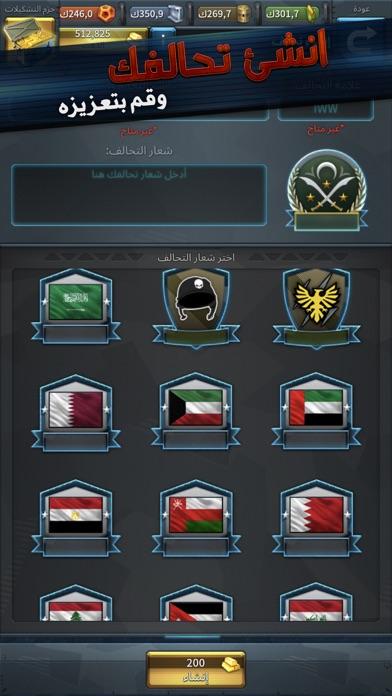 Instant War - أبطال الوطن screenshot #9