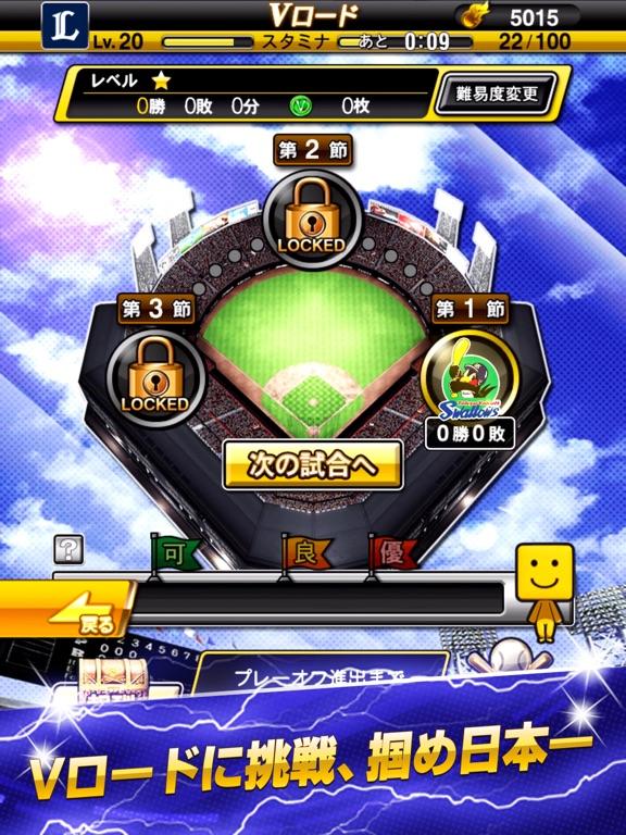 プロ野球スピリッツAのおすすめ画像7