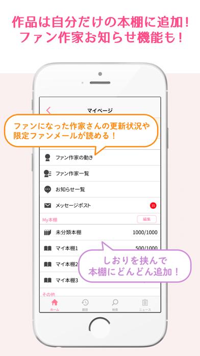 ベリカフェ - 恋愛小説アプリ ScreenShot3