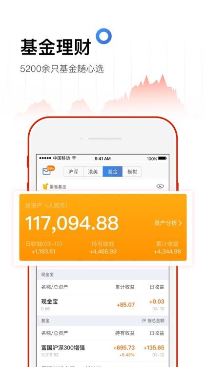 雪球股票-炒股交流,就用雪球 screenshot-5