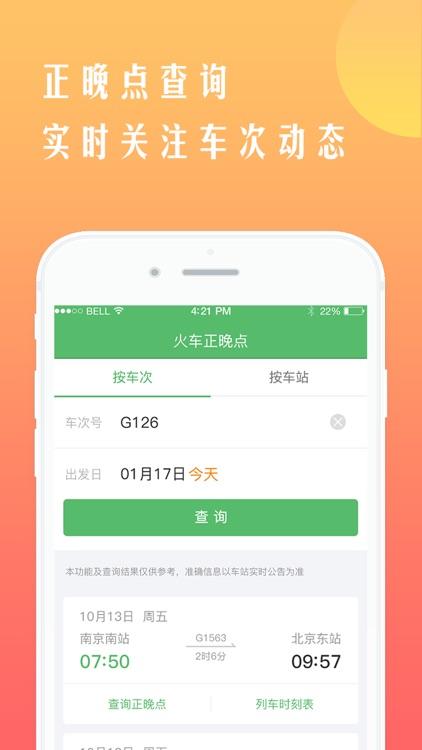铁行管家-汽车票火车票预订平台 screenshot-3