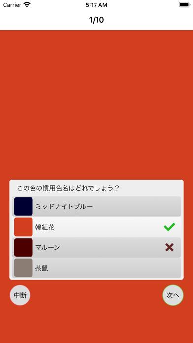 クイズもできる慣用色名帳のおすすめ画像5