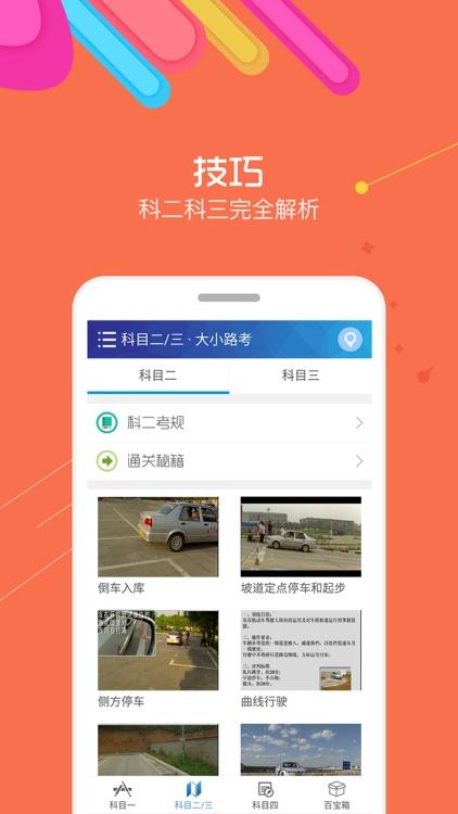 驾考通-2019驾考驾照宝典 screenshot-3