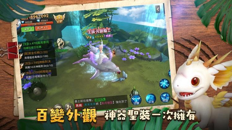 勇者與龍之森 screenshot-5