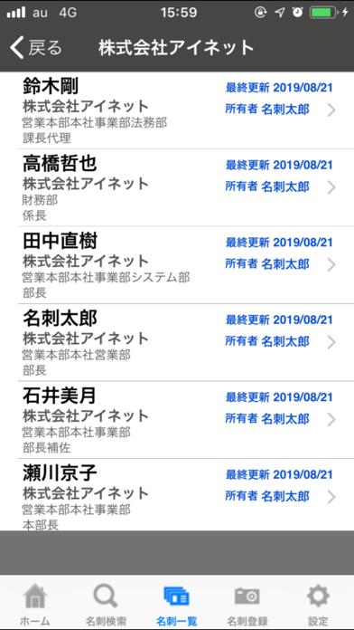 名刺バンク ScreenShot2