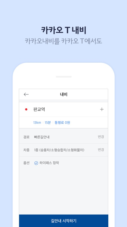Kakao T screenshot-5
