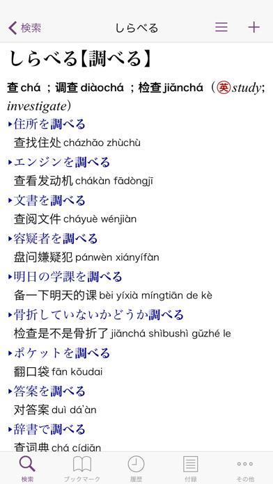 三省堂 超級クラウン中日辞典・クラウン日中辞典 ScreenShot4